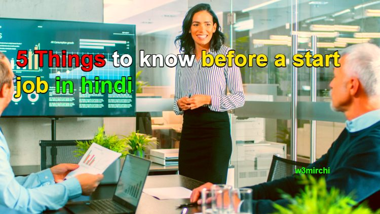 5 Things to know before a start job in hindi