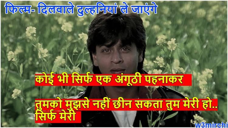 DDJL Shahrukh Khan