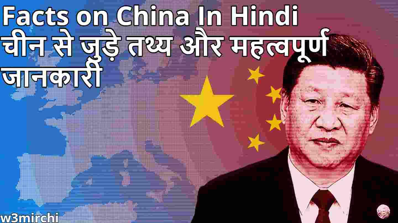 Facts on China In Hindi, चीन से जुड़े  तथ्य और महत्वपूर्ण जानकारी