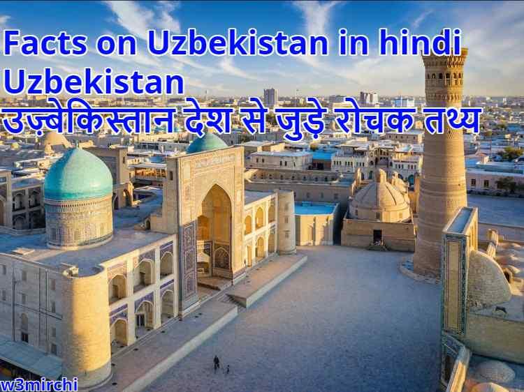 Facts on Uzbekistan in hindi, Uzbekistan ! उज़्बेकिस्तान देश से जुड़े रोचक तथ्य