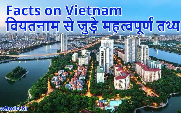 Facts on Vietnam, वियतनाम से जुड़े  महत्वपूर्ण तथ्य