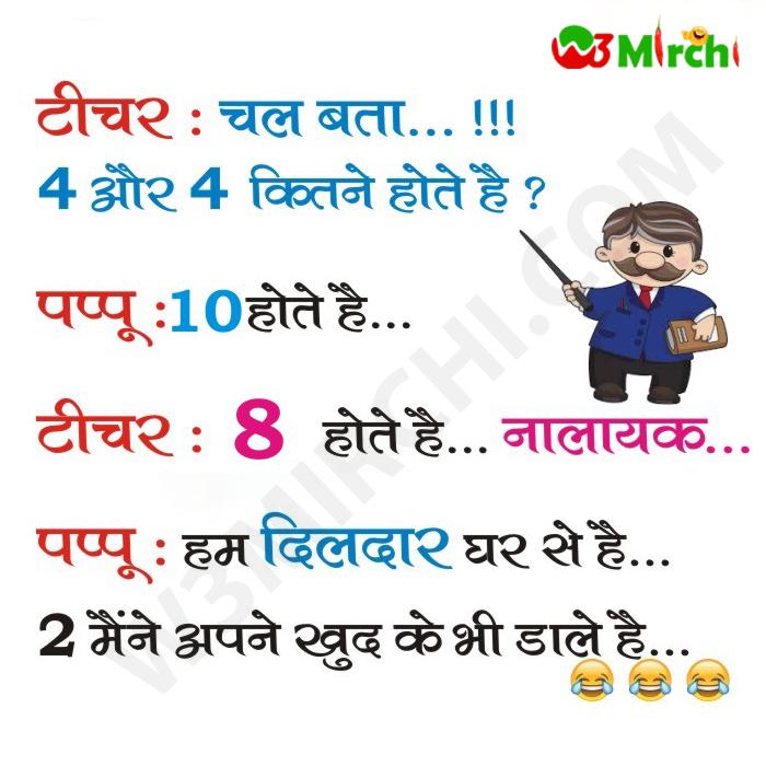 Maths Teacher and Pappu टीचर – चल बता… 4 और 4 कितने होते है ?