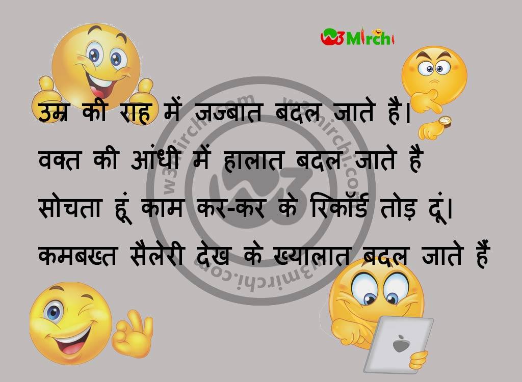 funny employee joke in hindi image