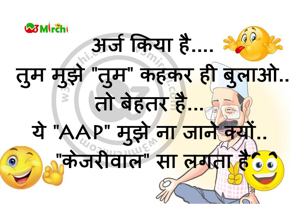 kejriwal joke image
