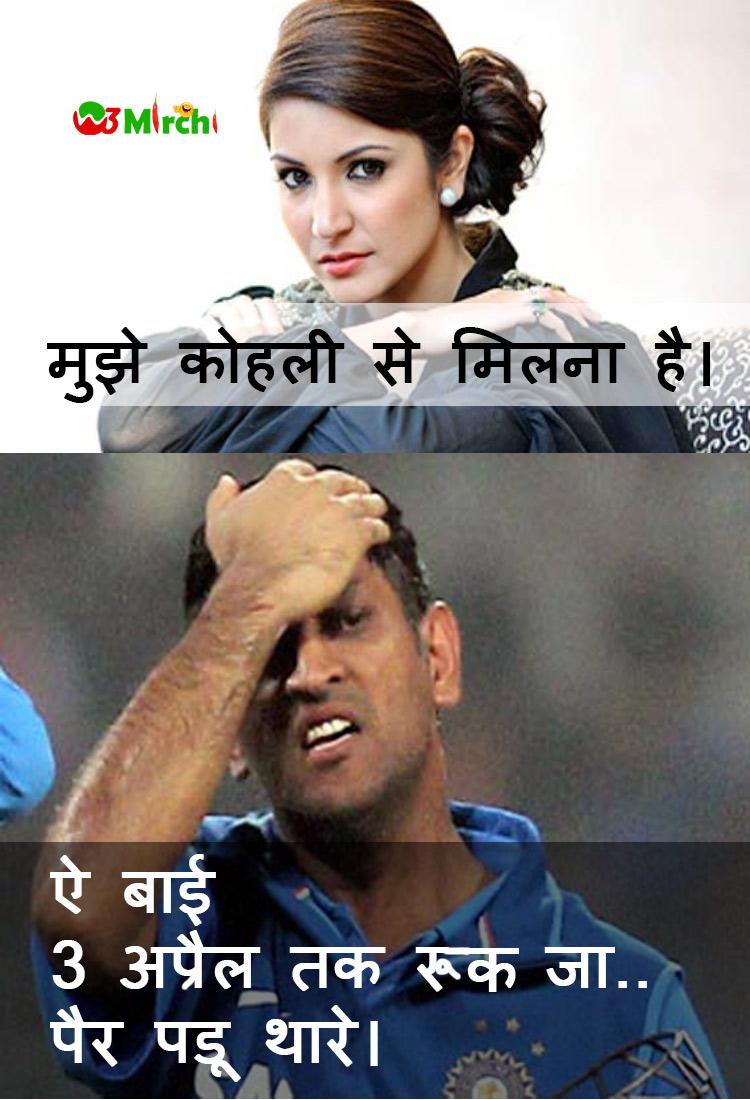 Anushka-Dhoni Funny Image