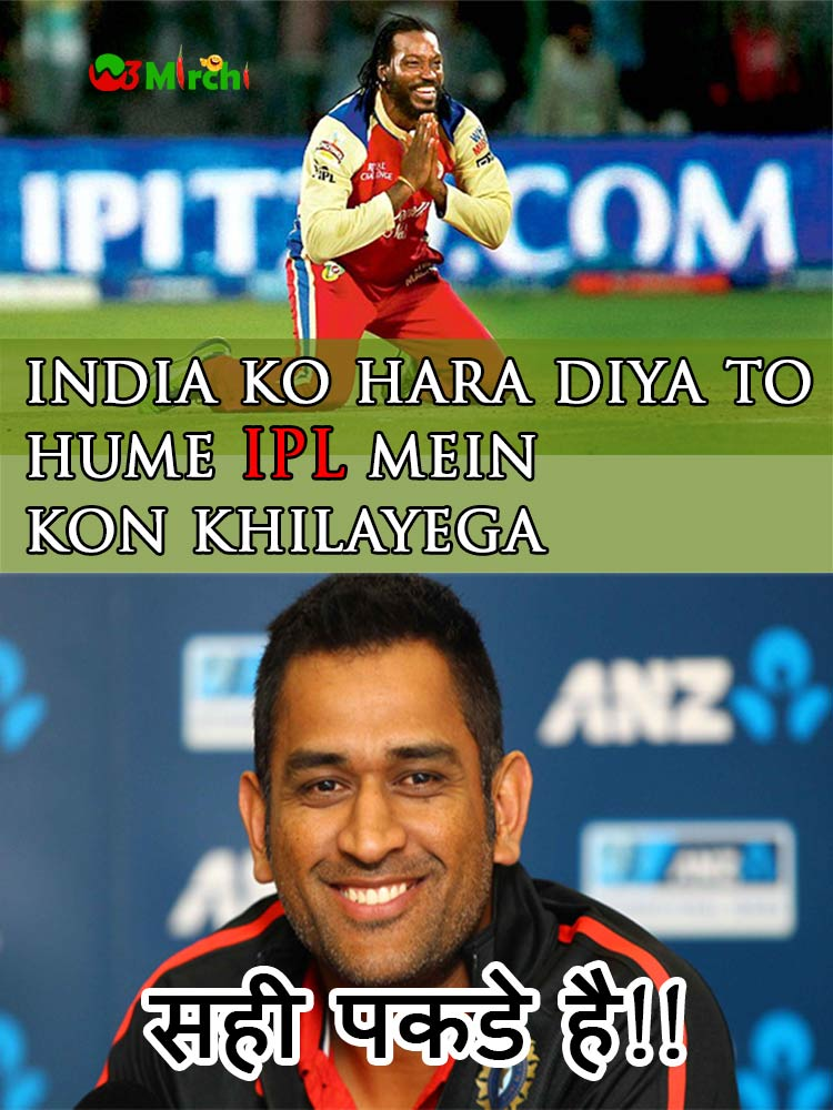 Chris Gayle and Dhoni Funny T20 World Cup image