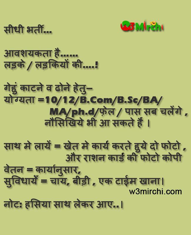 सीधी भर्ती image