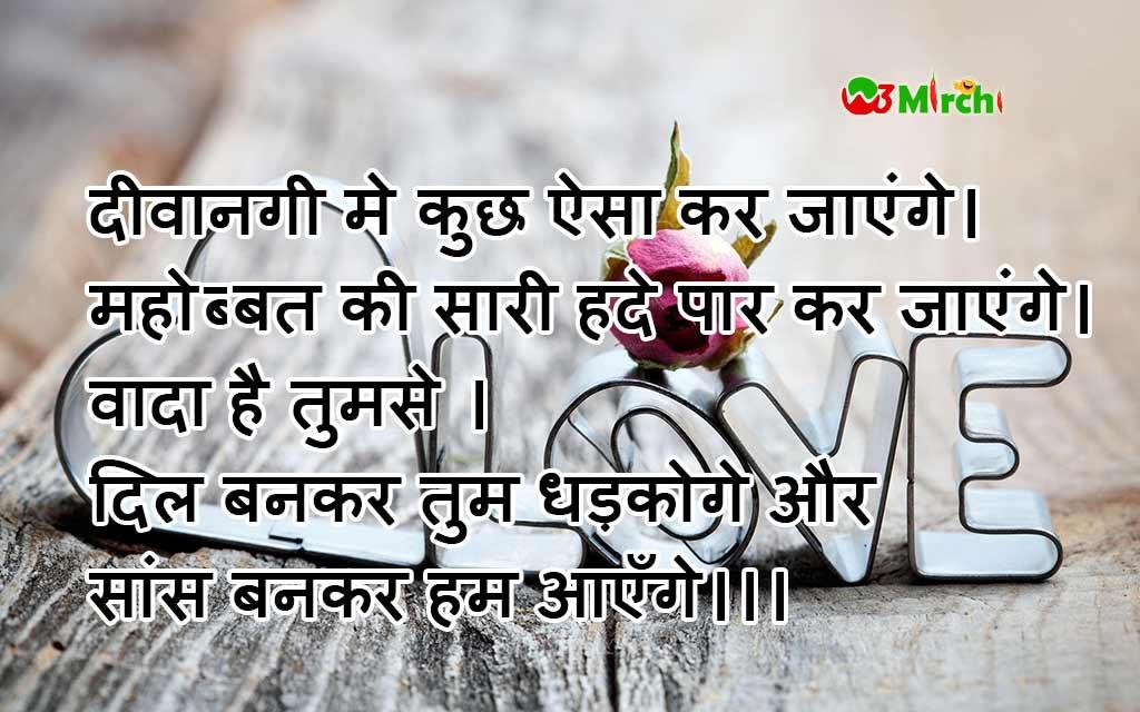 love shayari in hindi language image