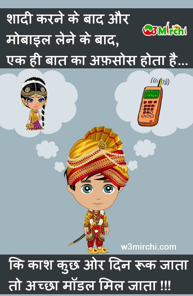 wife and mobile joke image