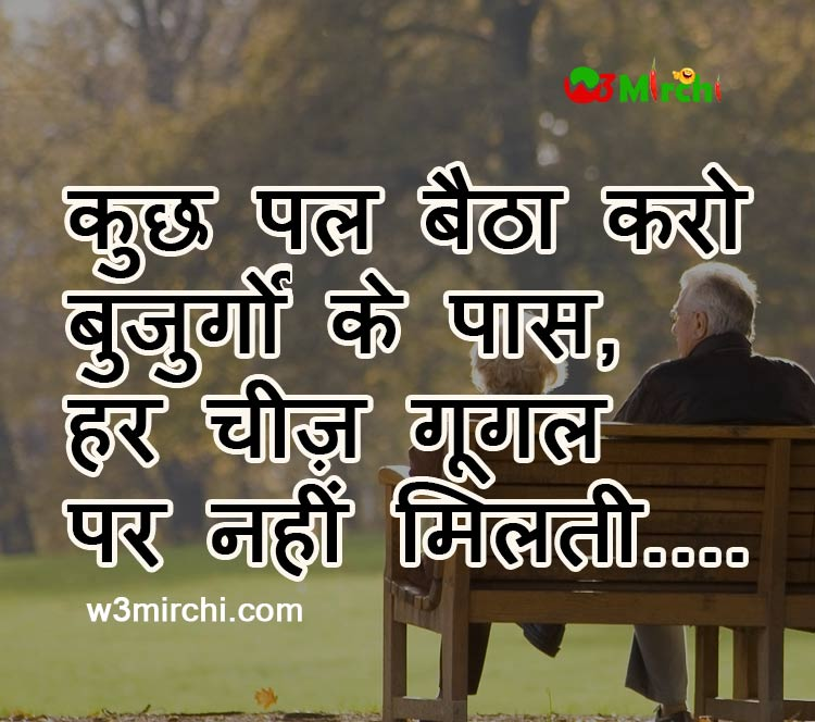 old people quote in hindi