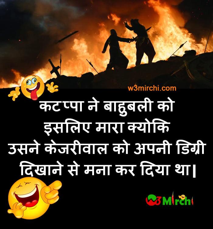 Kattappa kejriwal and bahubali joke