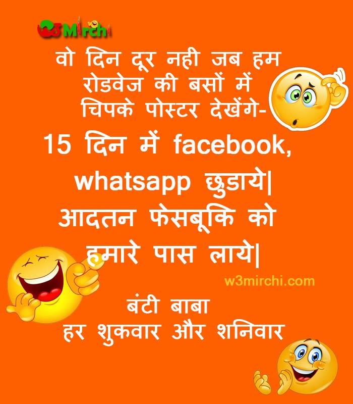 facebook, whatsapp funny joke image