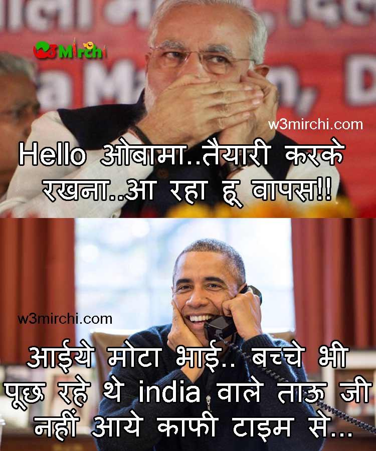 Funny Modi and Obama Joke Image