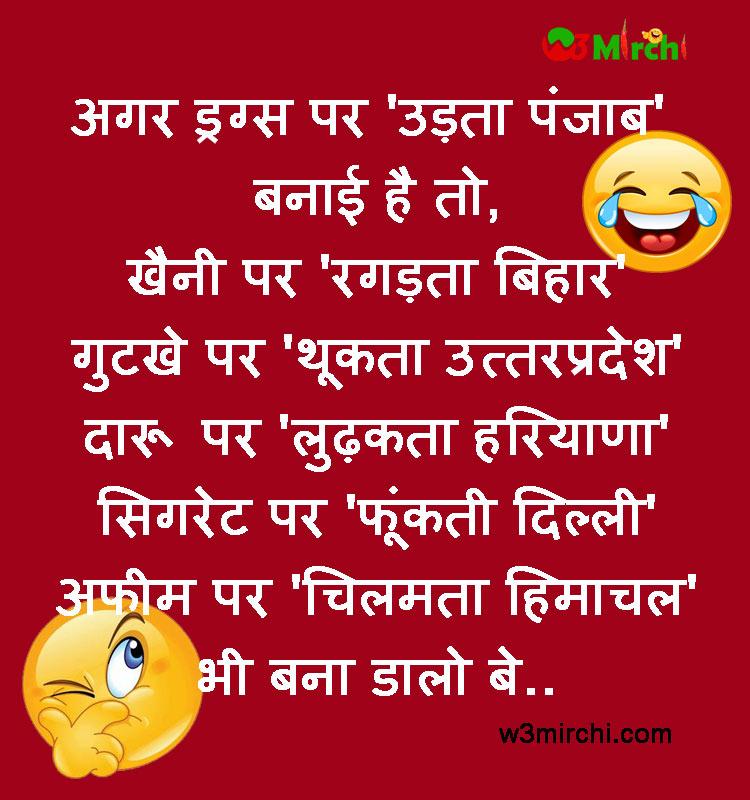 Udta Punjab funny joke image