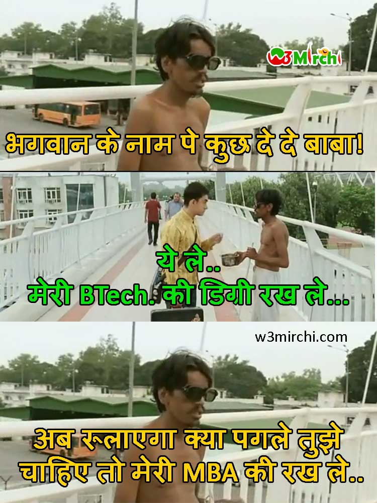 भिखारी and Engineer Student funny joke in hindi
