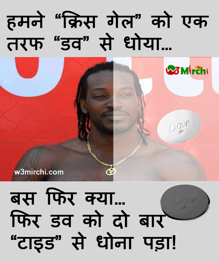 Funny Chris Gayle Joke in hindi