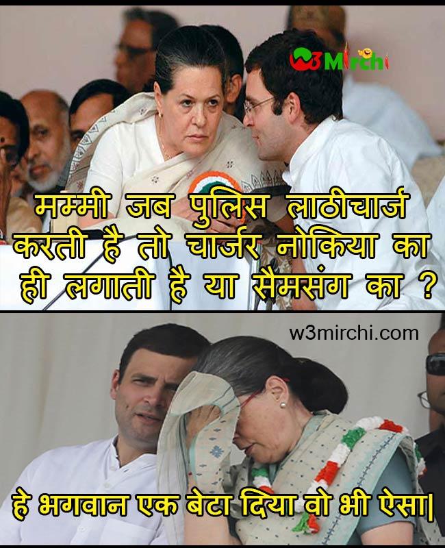 Rahul and Soniya Gandhi funny joke on police