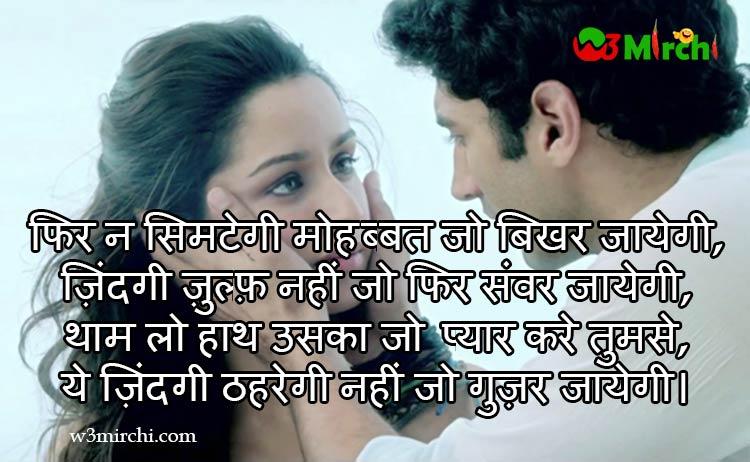 Pyar bhari shayari in hindi