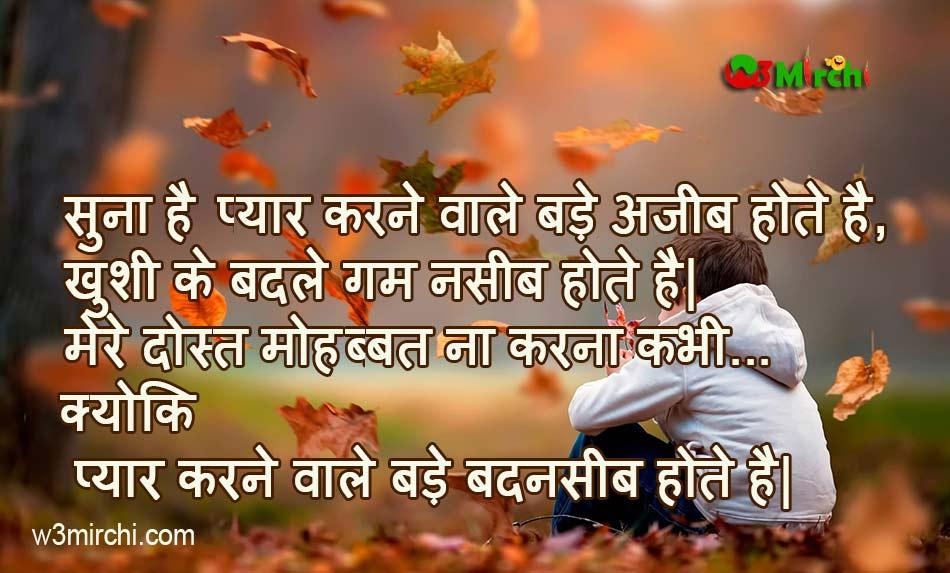 Sad Shayari for boys in hindi image