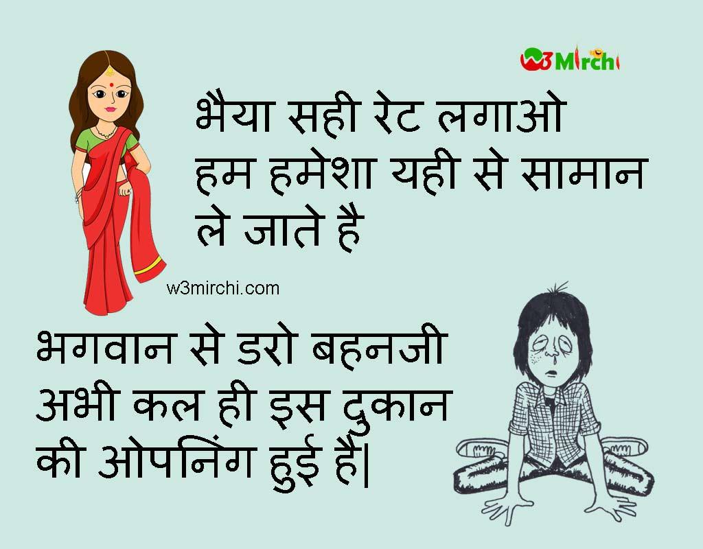 Desi Lady and Shopkeeper joke in hindi