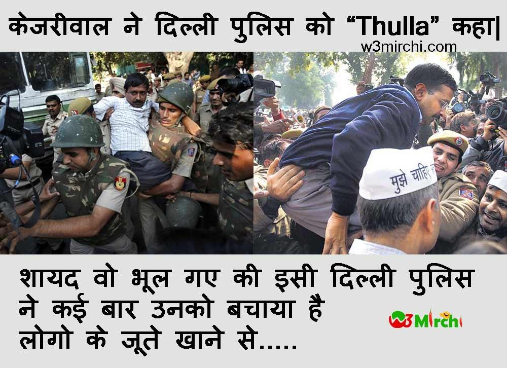 kejriwal thulla joke in hindi