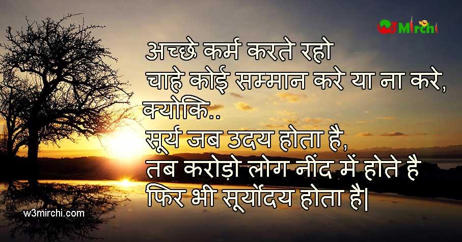 Acche karma suvichar in hindi
