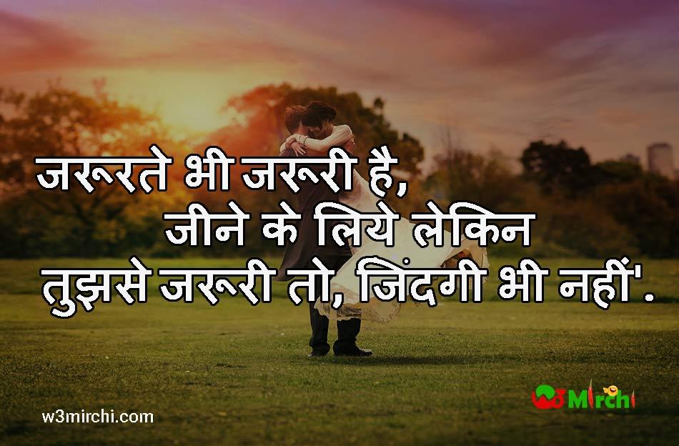 Love and Romantic shayari image in hindi