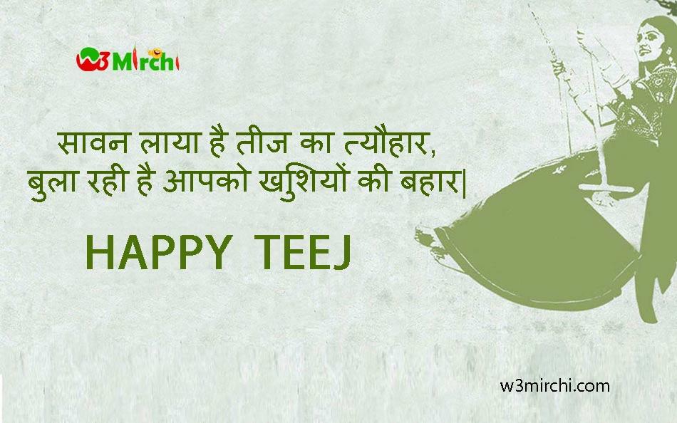Sawan Quote in hindi