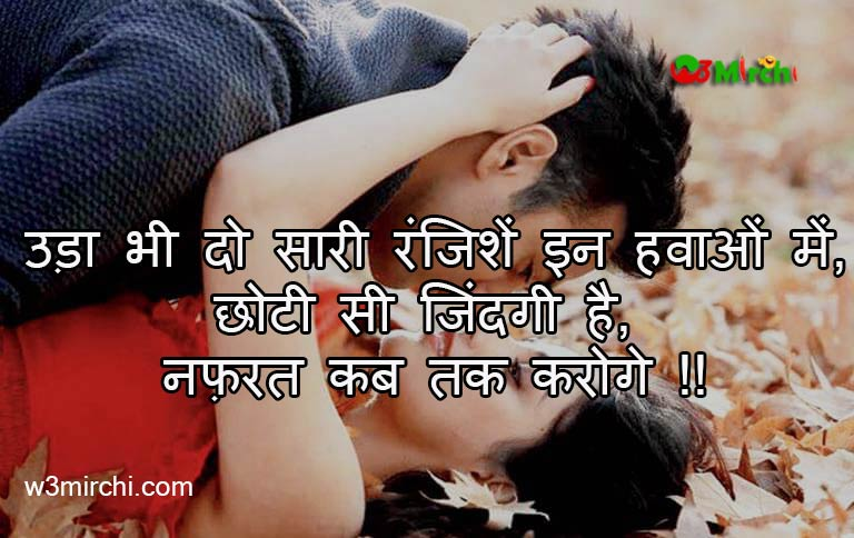 Romantic couple image with hindi quote