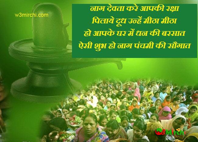Naag Panchami Quote in hindi image