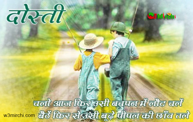 Friendship Day Pictures Images Graphics For Facebook