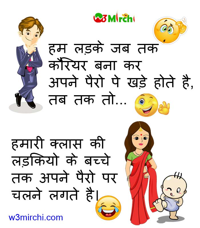 latest girl and boy joke in hindi