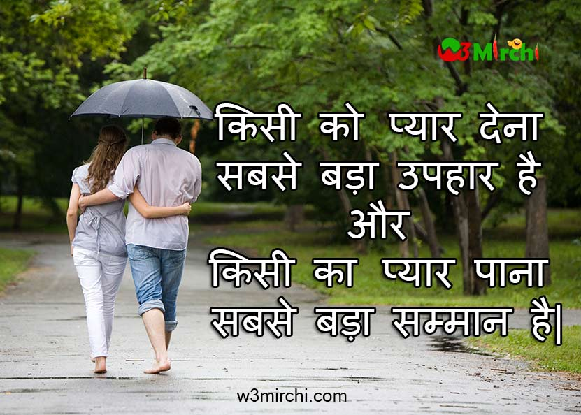 Love Thought in hindi