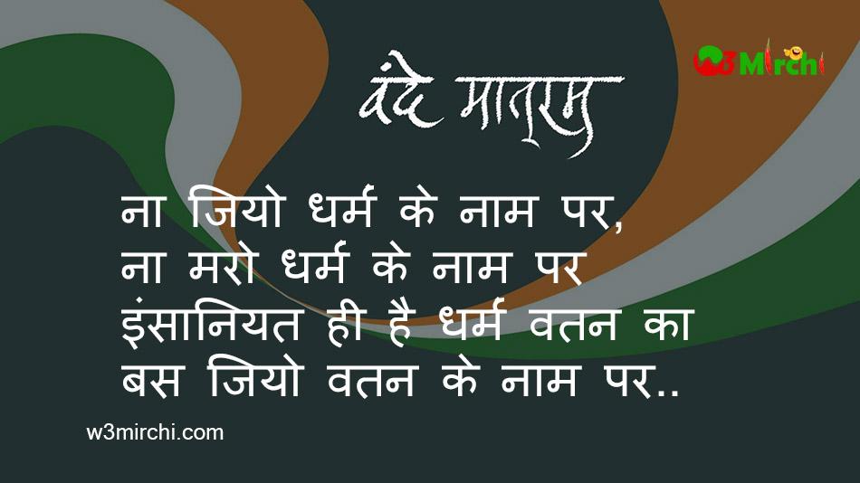 15 August shayari in hindi