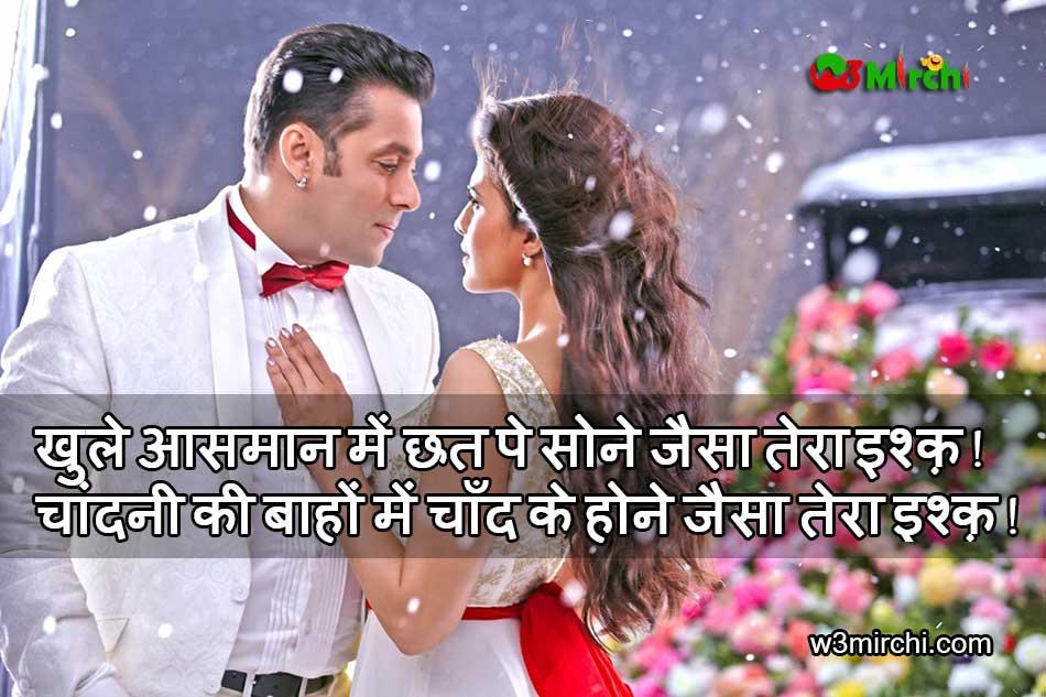 Love Shayari in hindi image