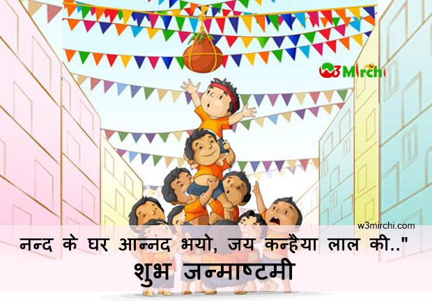 Dahi Handi Quote image in hindi