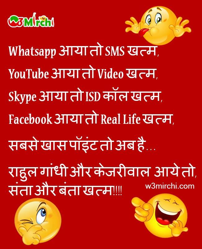 Rahul Gandhi and Arvind Kejriwal Joke in Hindi