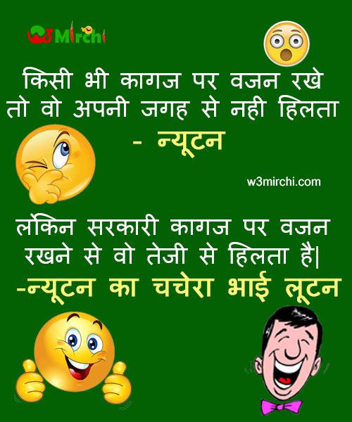 Sarkari job joke in hindi