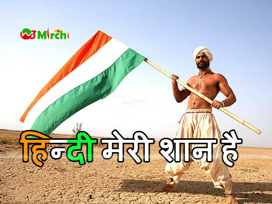 Hindi Day Quotes and Slogens