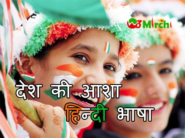 Hindi Diwas Images Baby