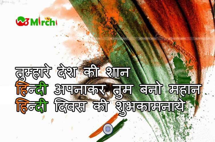 Hindi Day Quotes in Hindi