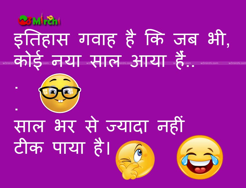 Latest Joke in Hindi Image