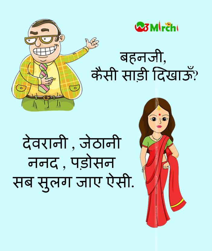 Ladies Joke in Hindi
