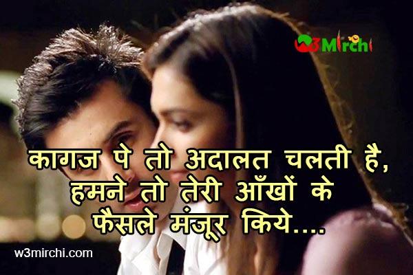 Love and Romantic shayari in hindi