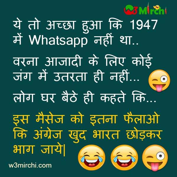 New Whatsapp Joke in Hindi