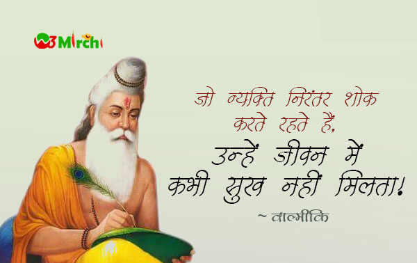 Valmiki Jayanti Image Quote in hindi