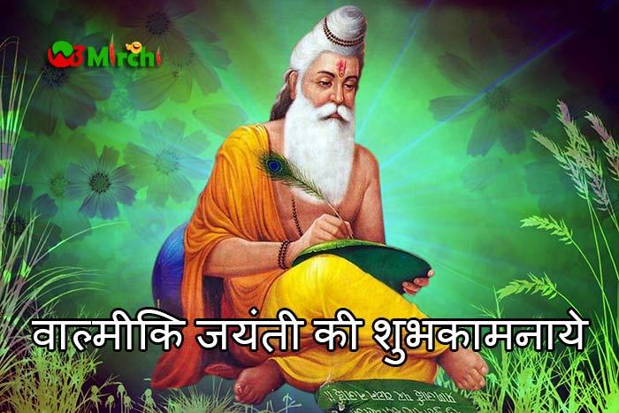 Valmiki Jayanti Quote in hindi
