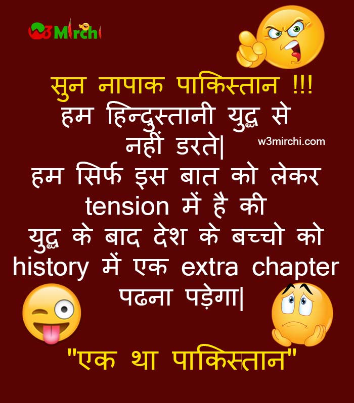 India-Pakistan War Joke in Hindi Image