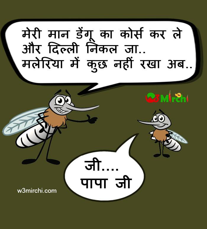 Mosquito Joke in Hindi