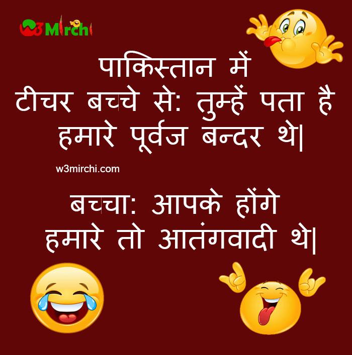 Pakistani Kid joke in hindi image